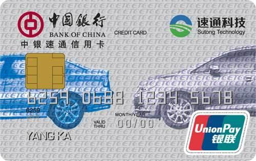 中银速通信用卡(北京发行)怎么样?对ETC有优惠吗?